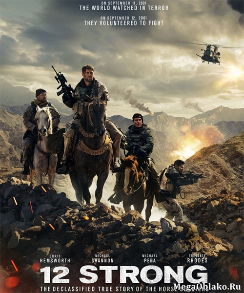 Кавалерия / 12 Strong (2018/WEB-DL/WEB-DLRip)