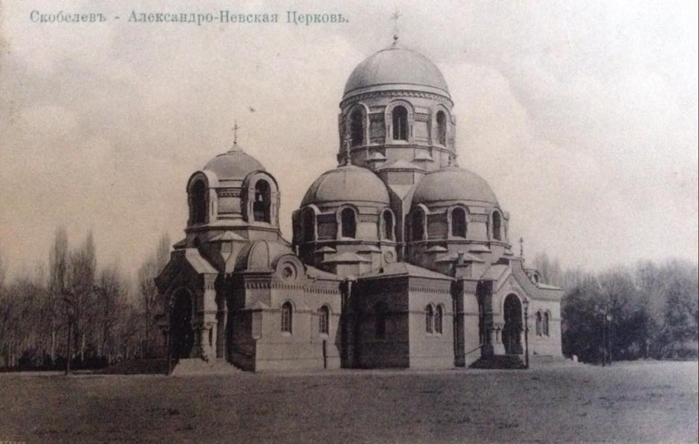 Скобелев. Александро-Невская церковь