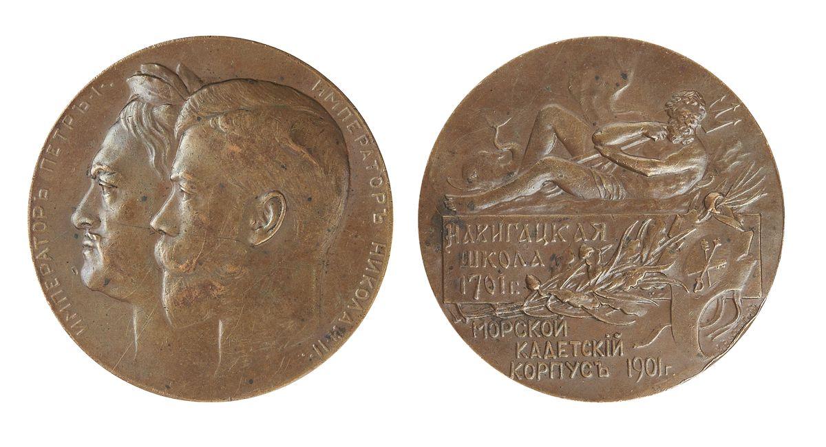 Настольная медаль «В память 200-летия Морского кадетского корпуса 1701-1901 гг.»