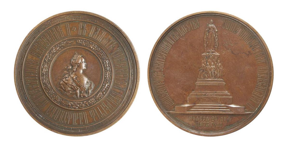 Настольная медаль «В память открытия памятника Екатерине II в С. Петербурге. 24 Ноября 1873 г.»