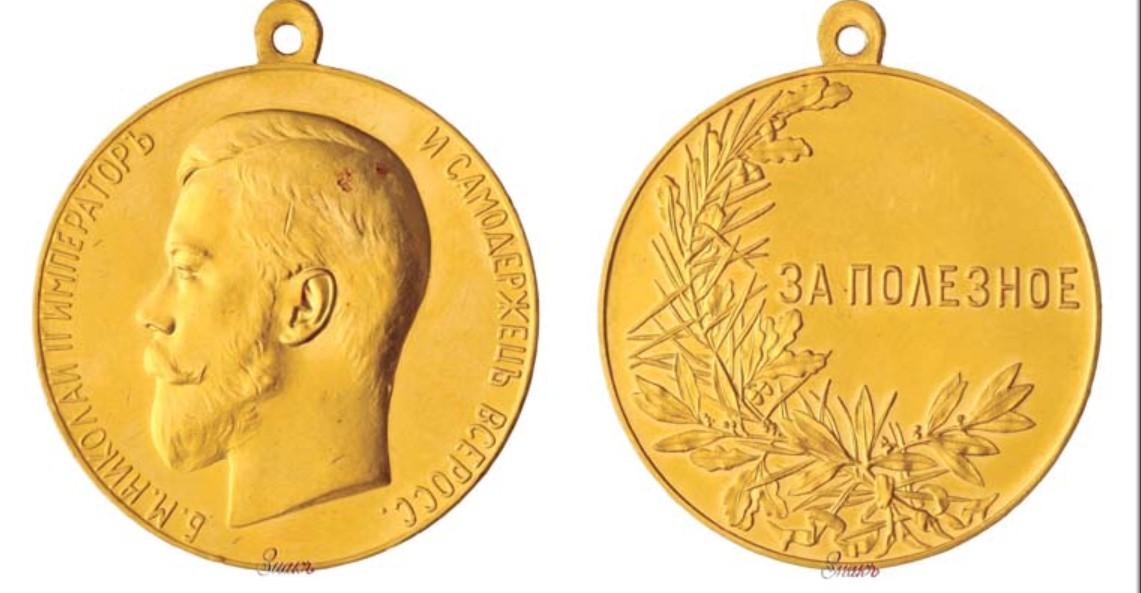 Наградная медаль «За полезное»