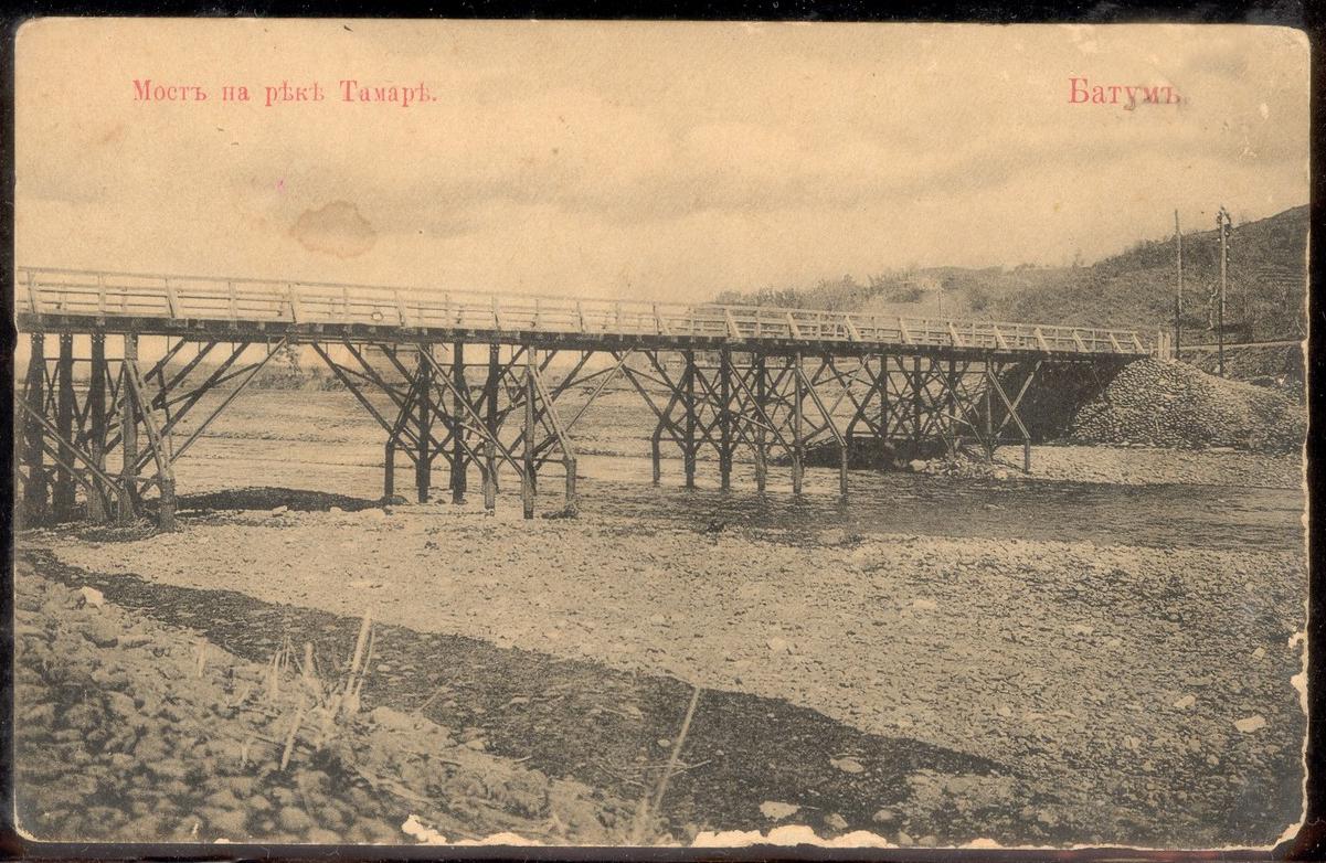 Окрестности Батума.  Мост на реке Тамар