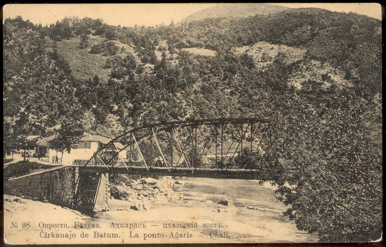 Окрестности Батума. Аджарисцхальский мост