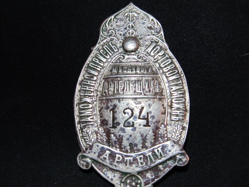 Месячный артельщик таможенной артели при Санкт-Петербургской портовой таможне