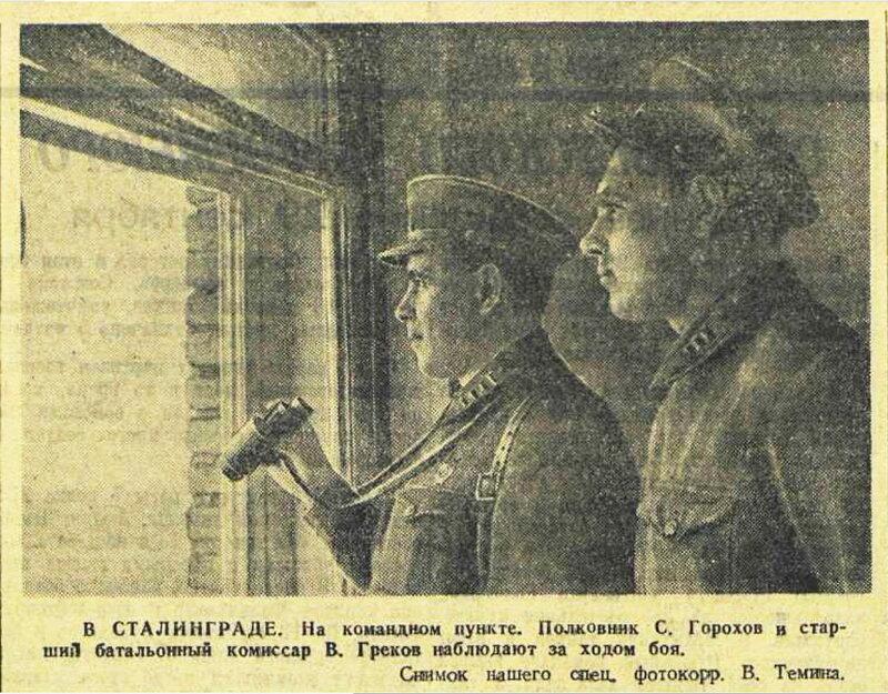 «Красная звезда», 30 сентября 1942 года, Сталинградская битва, сталинградская наука, битва за Сталинград