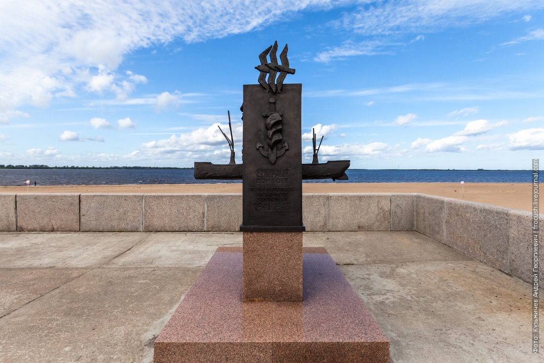 Памятник северным конвоям Архангельск