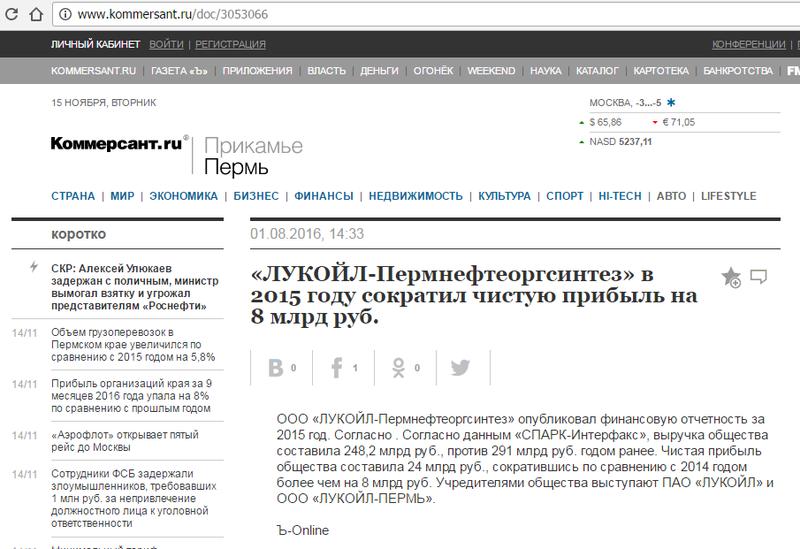 ЛУКОЙЛ-Пермнефтеоргсинтез выручка 284 млрд рублей в 2015 году.png