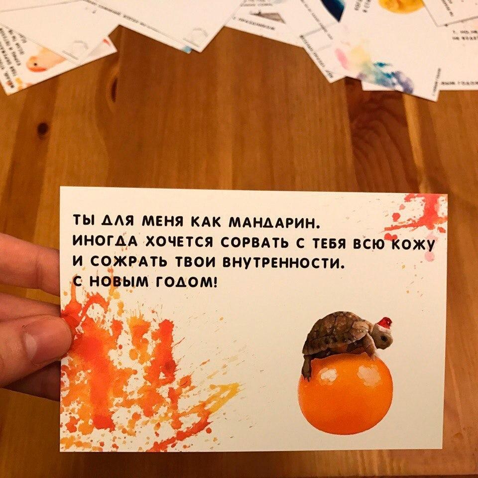 Циничные новогодние открытки