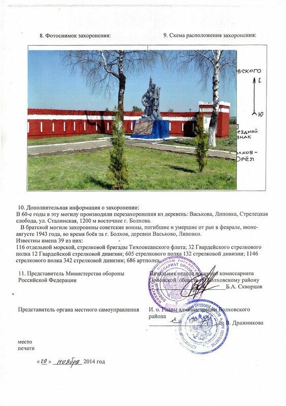 Учетная карточка воинского захоронения 2014, Братская могила ВОВ, Болхов