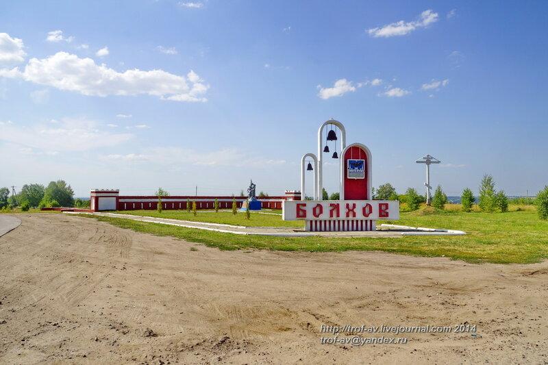 Братская могила ВОВ, Болхов