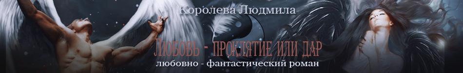 """Людмила Королева """"Любовь - проклятие или дар"""" (ФЛР, 18+)"""