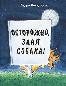 Осторожно-злая-собака_обложка.jpg