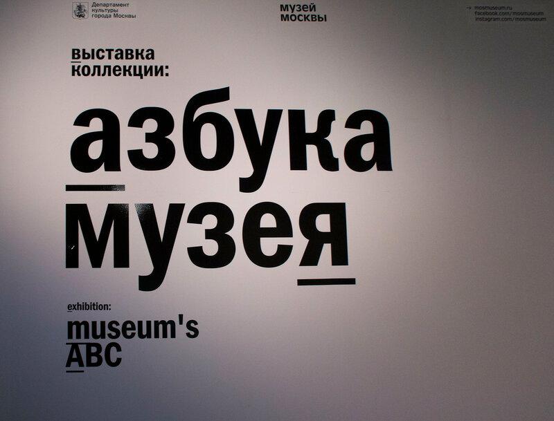 2016-11-20_001, Музей Москвы.jpg