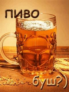 С днем пивовара! Пиво буш