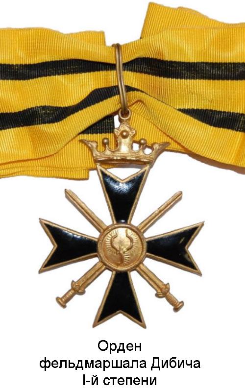 Орден фельдмаршала Дибича I-й степени