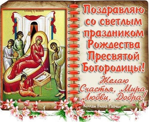 Рождественский поздравление с днем рождения