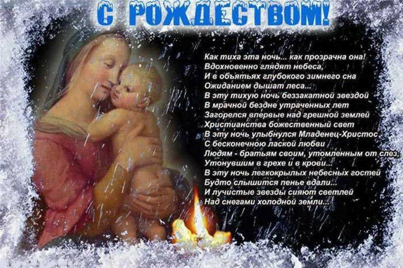 поздравления с рождеством стихи прикольные гидрорейка