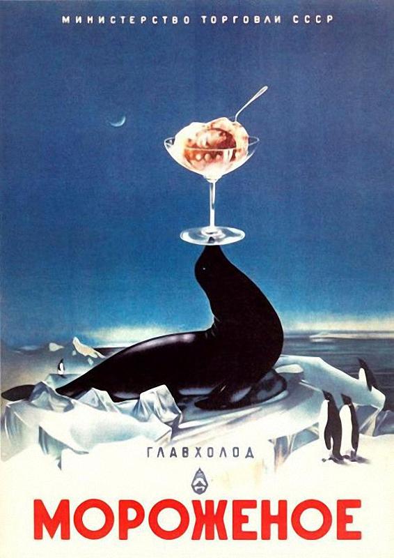 Некоторые виды советского мороженого были уникальны. Например, вафельный стаканчик с кремовой розочк