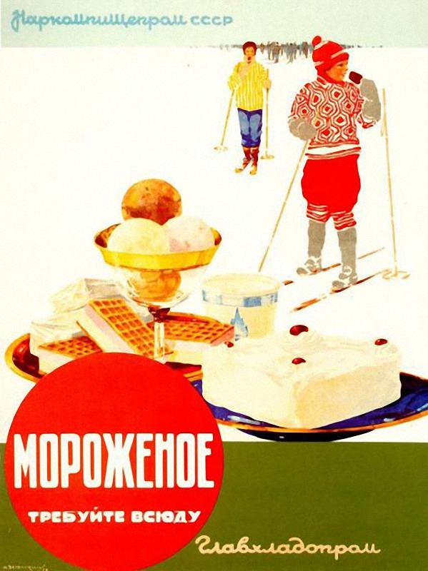 Закат советского мороженого наступил с перестройкой. А с 1990 года страну накрыл поток импортного мо