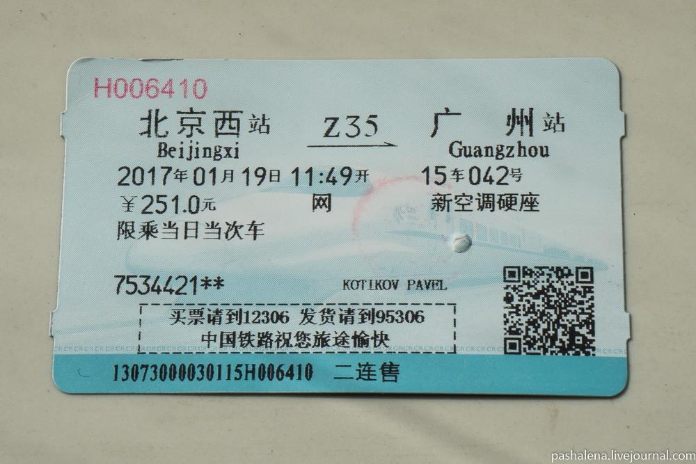 В Китае скоро Новый год, поэтому на нашу дату при покупке через агента в наличии были только билеты