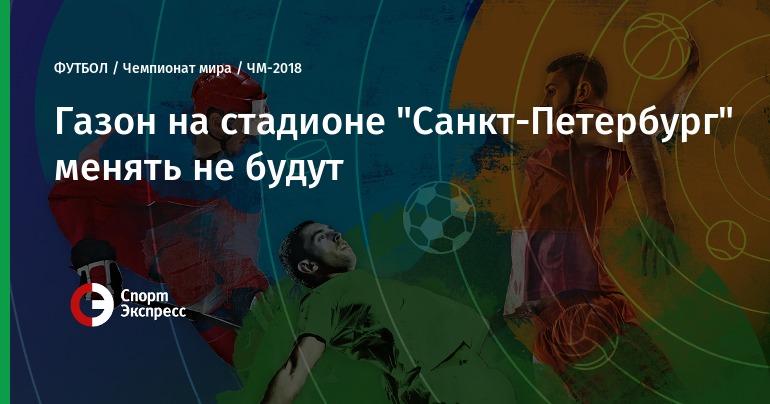 На РФ надолгострое-стадионе «Газпрома» сотрудники уничтожили газон