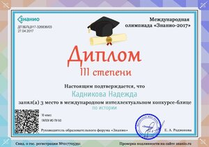 Документ ДП3БЛЦЗ17-326836-03 (Znanio.ru).jpg