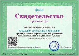 Документ СОРГБЛЦЗ17-353765_10 (Znanio.ru).jpg