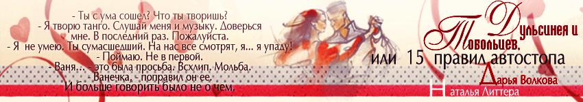 """Д. Волкова, Н. Литтера """"Дульсинея и Тобольцев, или Пятнадцать правил автостопа"""""""