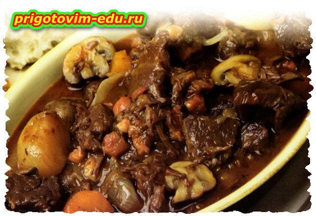 «Биф бургиньон» говядина по - бургундски