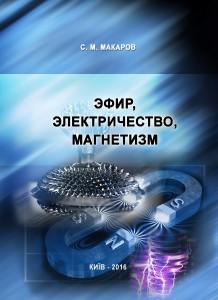 Эфир, геосолитоны, гравиболиды, БТГ СЕ и ШМ 0_1c07e5_7a679b1f_orig