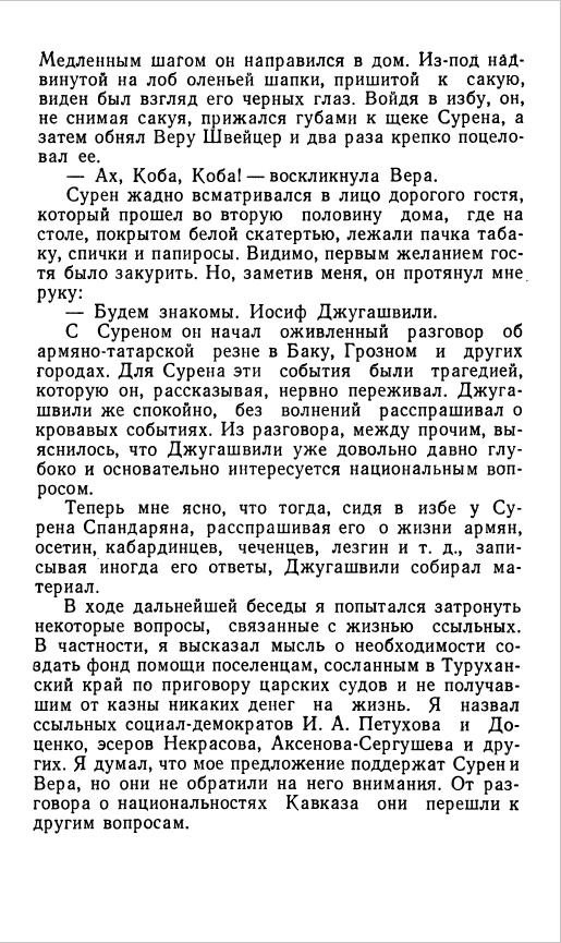 Иванов Б.И. Воспоминания рабочего большевика-1972-С118