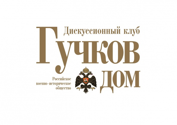 20170209-Открытие Дискуссионного клуба РВИО «Гучков дом