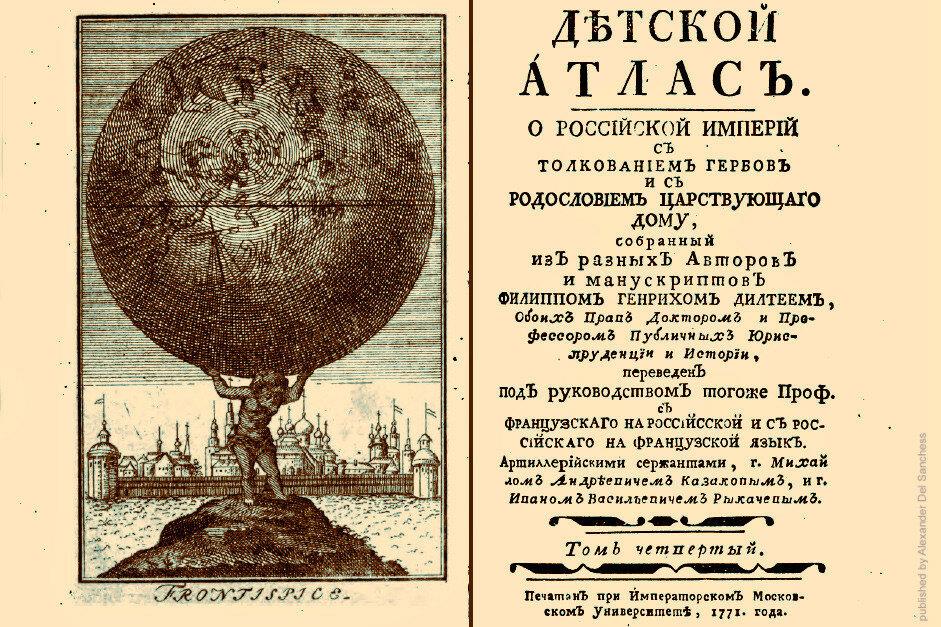 ДЕТСКИЙ АТЛАС Г.Дилтея 1771 г.
