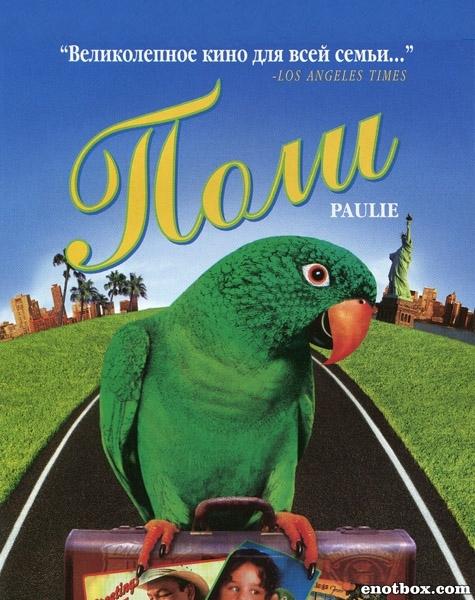 Поли / Paulie (1998/WEB-DL/DVDRip)