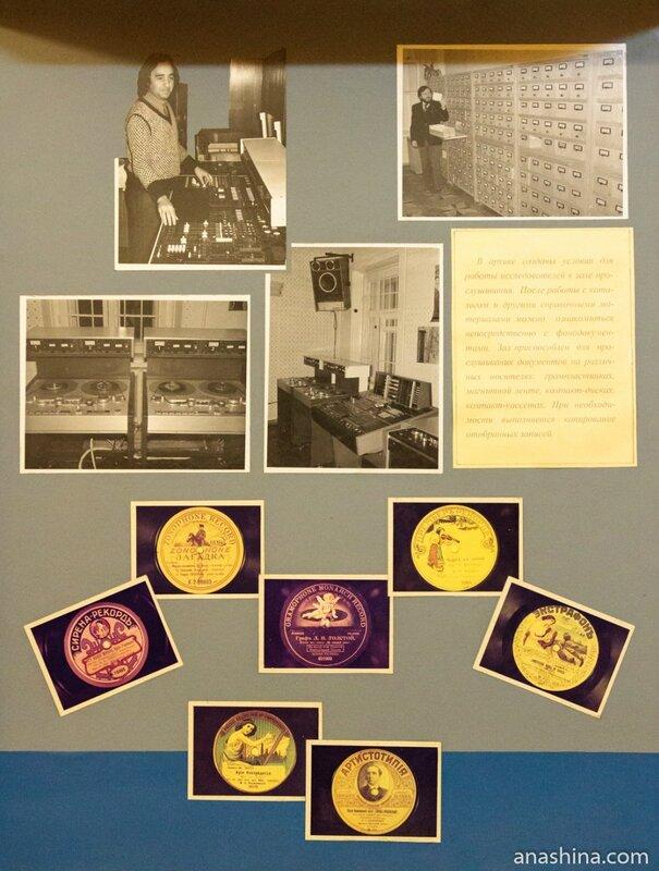 Работа архива фонодокументов