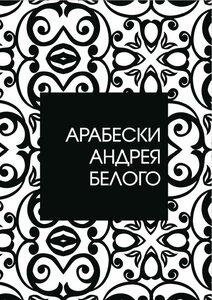 Арабески Андрея Белого.jpg