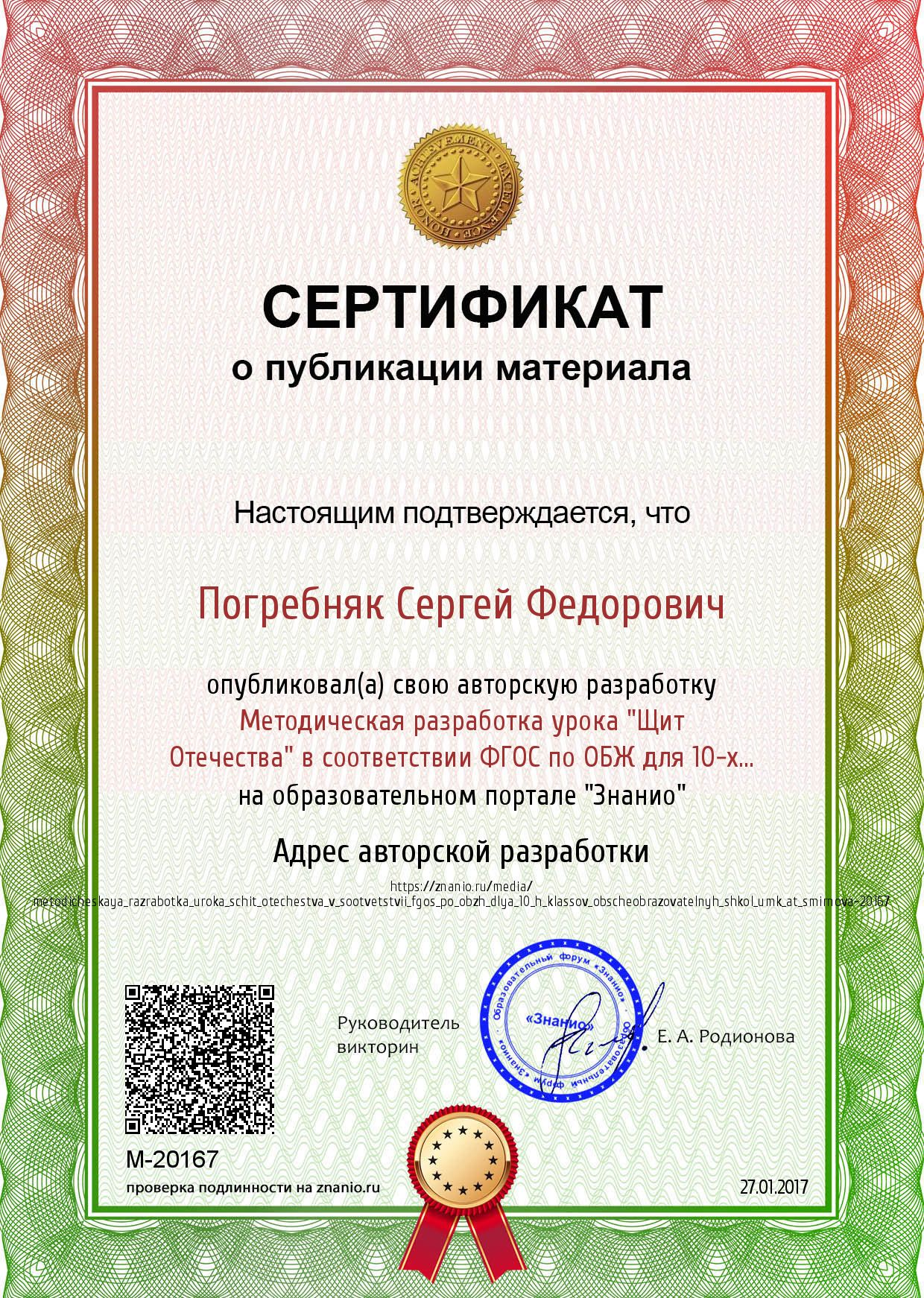Certificate_metodicheskaya_razrabotka_uroka_schit_otechestva_v_sootvetstvii_fgos_po_obzh_dlya_10_h_klassov_obscheobrazovatelnyh_shkol_umk_at_smirnova.jpg