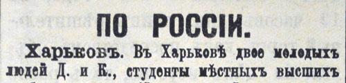 По России Харьков Ведомости СПб градва 1899 фр.jpg