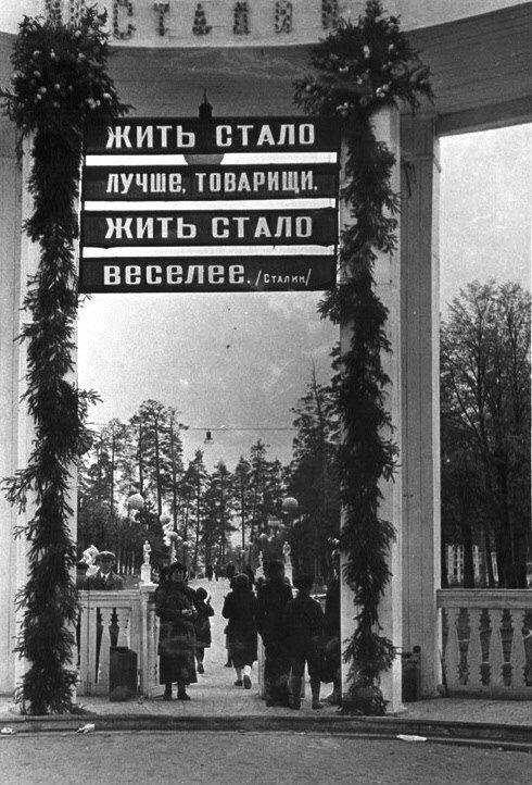548540 Главный вход Измайловского парка культуры и отдыха имени Сталина Леонид Великжанин 1936.jpg
