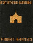 Архитектурные памятники Горицкого монастыря в Переславле-Залесском