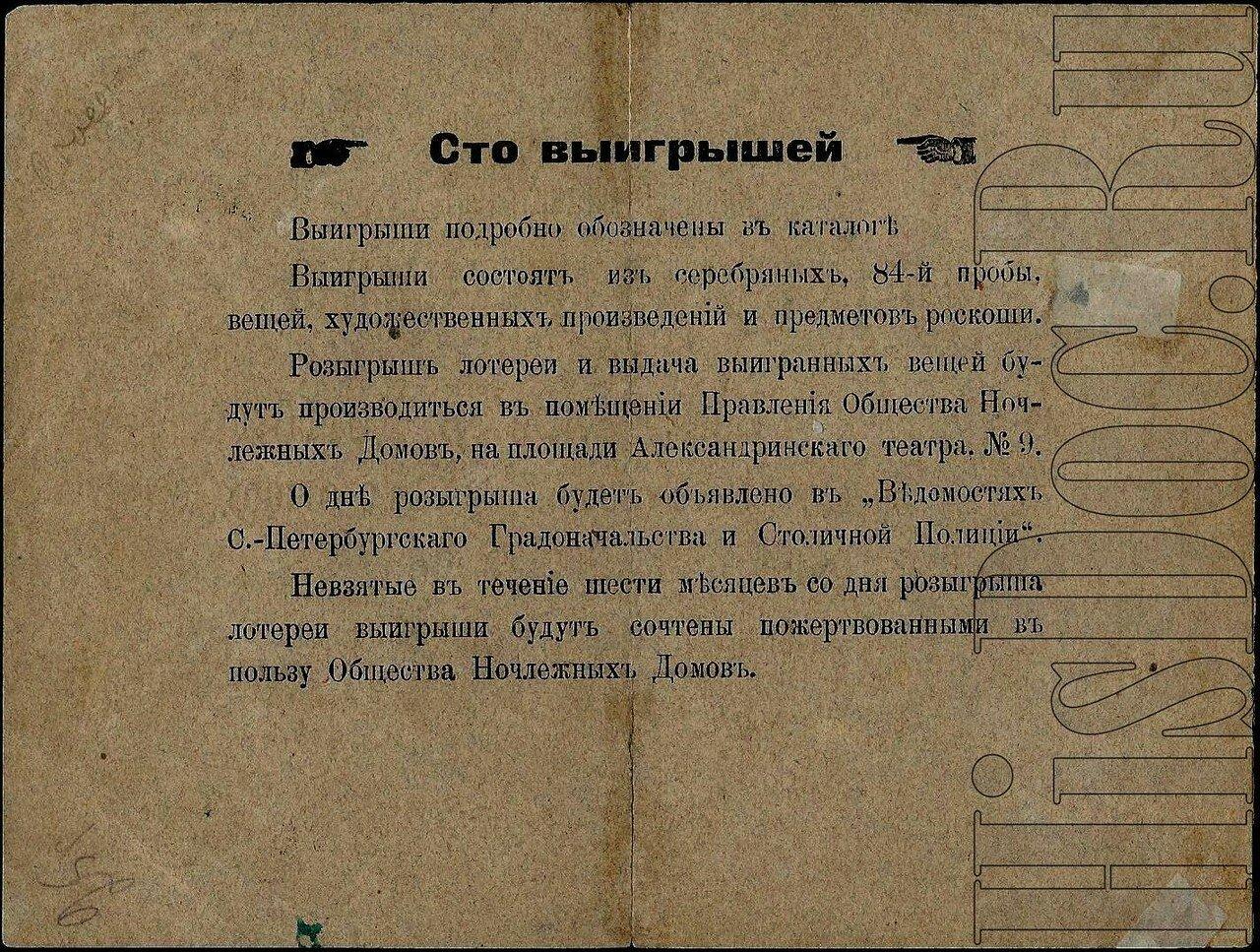 1893. Билет на лотерею в пользу Общества ночлежных домов, 50 копеек