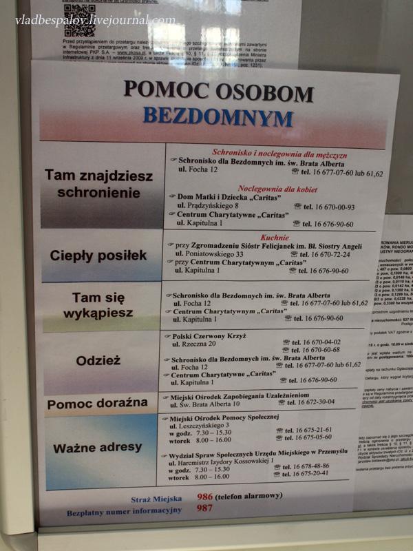 2016-04-02 Польські міста_(17).JPG