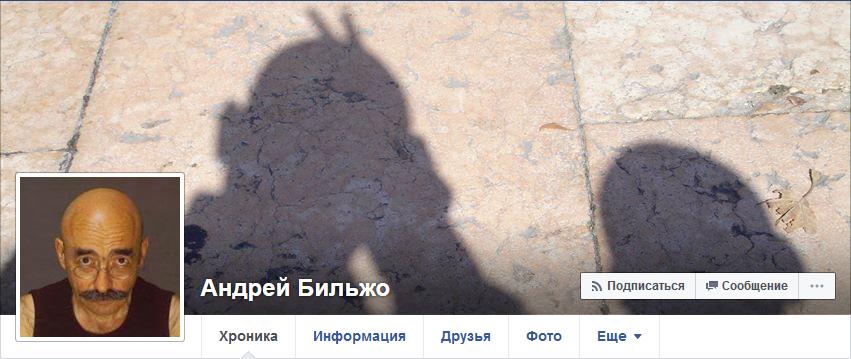 Андрей Бильжо-Facebook