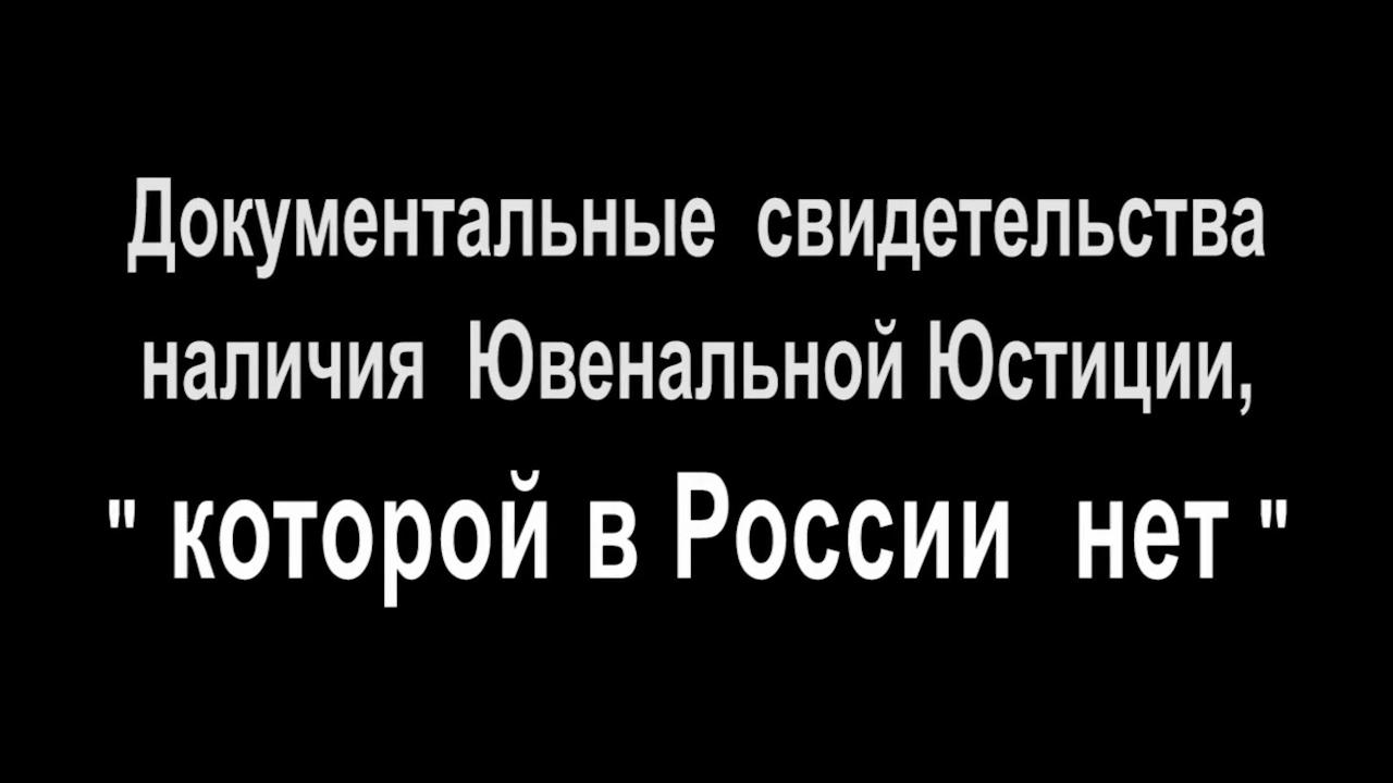 окументальные съемки изъятия детей в России