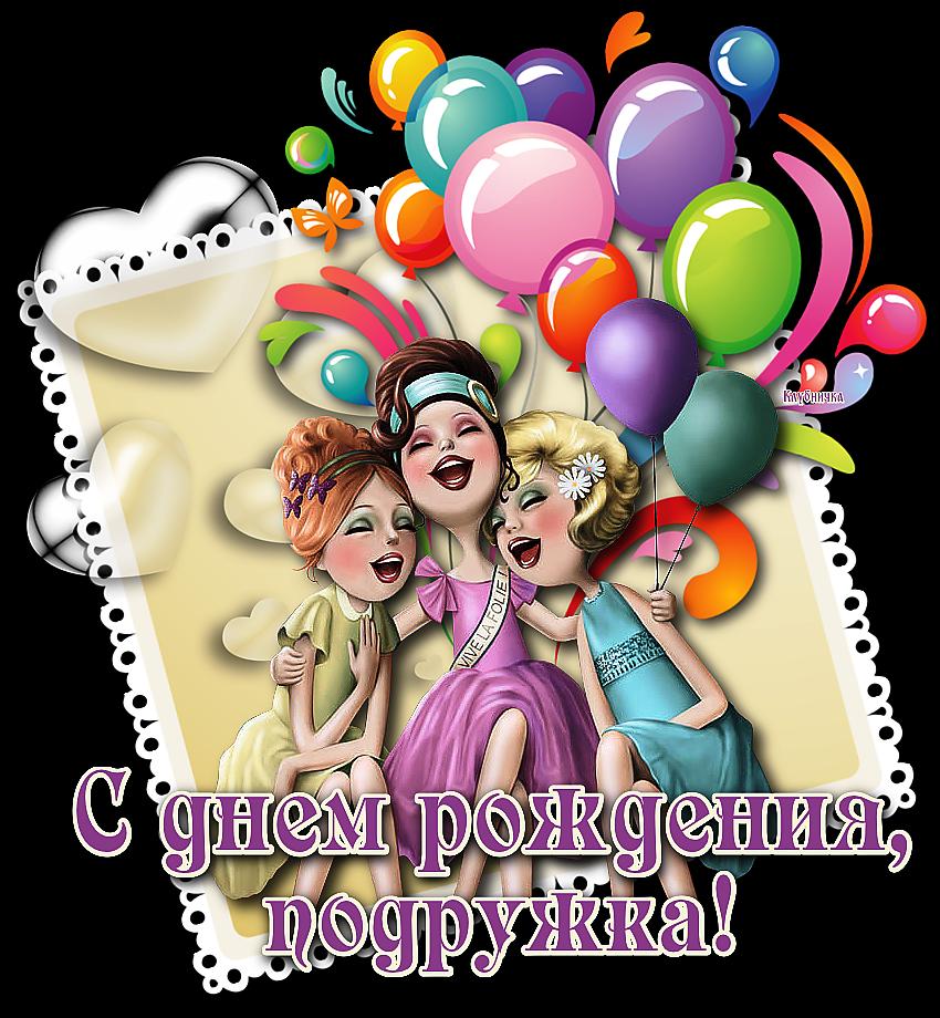 Поздравления с днем рождения подруге в 36 лет