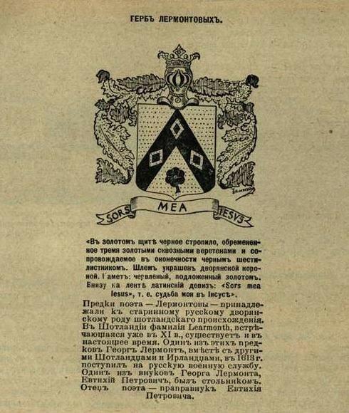 герб лермонтовых журн. новое время, 16(29)июля1916.jpg