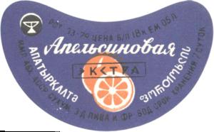 этикетка Апельсиновая экстра
