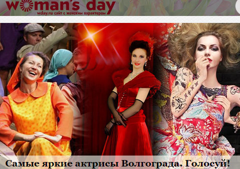 Самые яркие актрисы Волгограда по версии Womans day