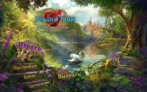 Роман Тьмы 3: Лебединое озеро: Коллекционное издание   Dark Romance 3. The Swan Sonata CE (Rus)