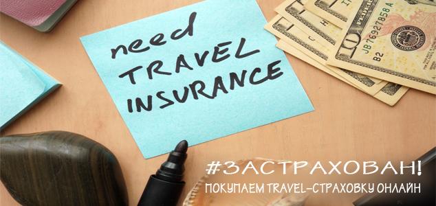 Страховка нужна каждому путешественнику